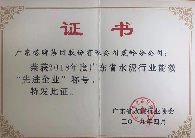 """喜讯!塔牌集团下属两家企业荣获""""2018年度广"""