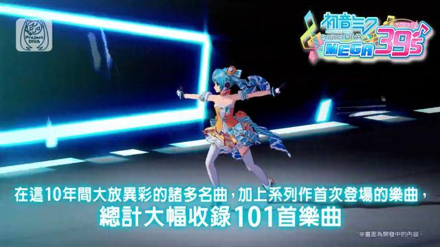 《初音未来:歌姬计划39's》主题曲公开 初音未来 ACG资讯 第5张