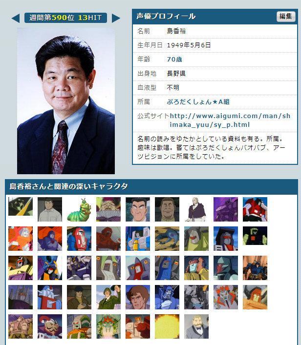 日本知名声优岛香裕于7月28日逝世 声优 ACG资讯 第2张