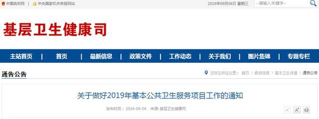 国家三部委联合发文,基层卫生新增19项服务内容!