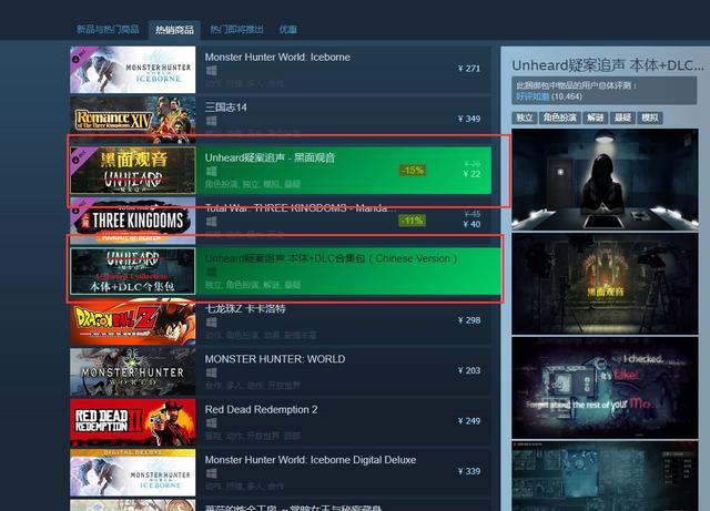 疑案追声(Unheard)腾讯NExT这款游戏又登上了Steam热销榜前三 Steam 游戏资讯 第1张