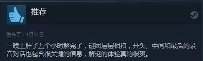 疑案追声(Unheard)腾讯NExT这款游戏又登上了Steam热销榜前三 Steam 游戏资讯 第2张