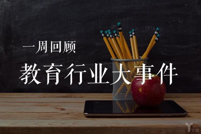 一周回顾 教育行业大事件(07.26-08.01)
