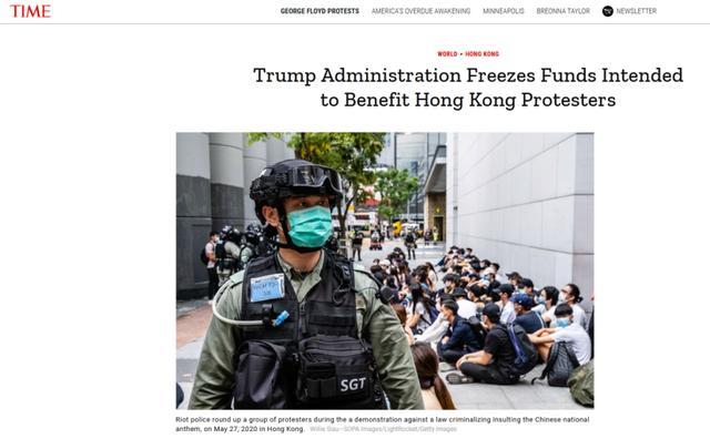 金主撤资?!美媒:特朗普政府冻结了让香港示威者受益的资金