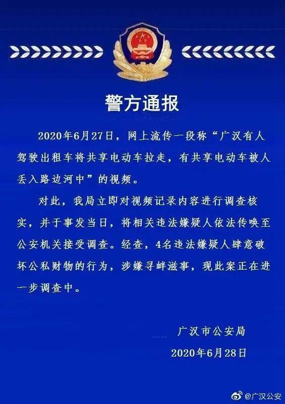 四川广汉出租车司机将共享电动车扔下河,警方通报来了