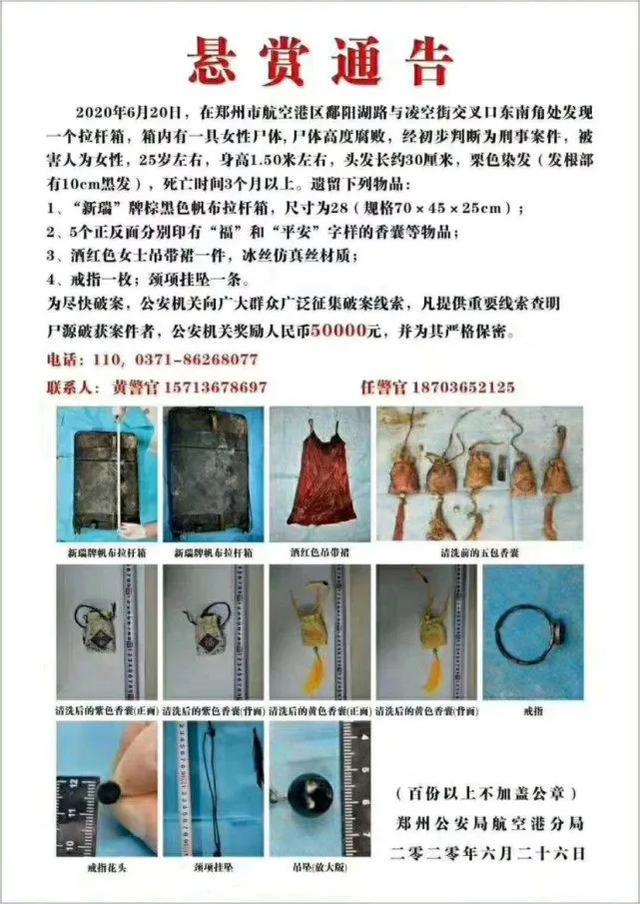 郑州街角发现一拉杆箱内藏女尸,警方悬赏5万元征集线索