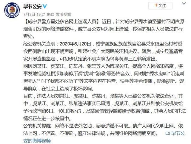 贵州山中现不明声源现象 警方查处多名网上造谣人员