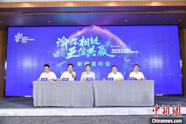重庆举行区块链应用创新大赛 前20名有望获5000万元投资激励