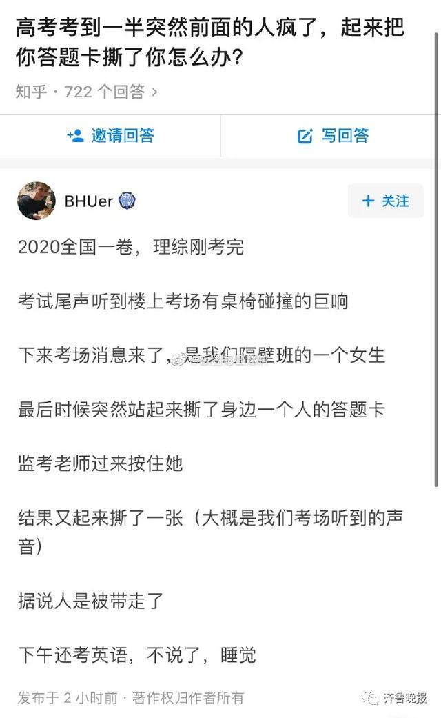 河南一高考女生撕毁同考场2人答题卡!校长:已延时重新填涂(视频)