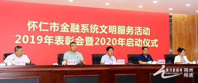 怀仁市2020年金融系统文明服务活动正式启动