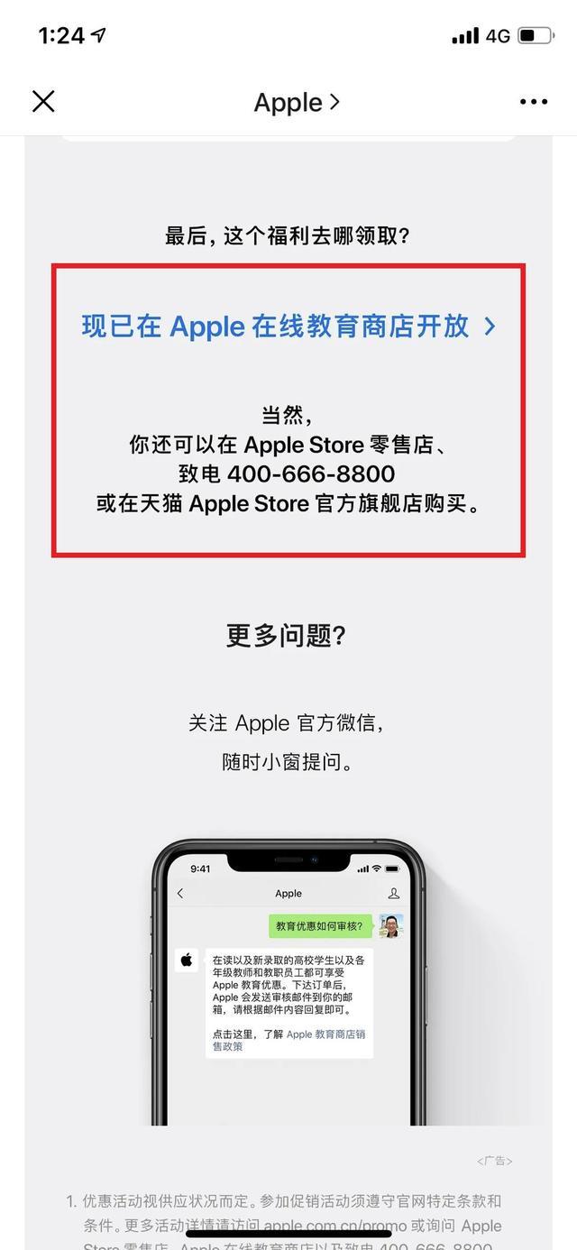 苹果在官网、天猫开启2020教育优惠:买iPad、Mac送AirPods