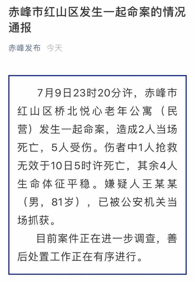 内蒙古赤峰一老年公寓发生命案致3死4伤 附近居民:一早看到警察在门口 嫌疑人81岁