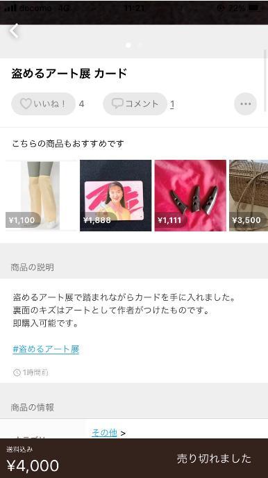 """日本举办""""可以偷的艺术展""""还没开场作品就被偷光了"""