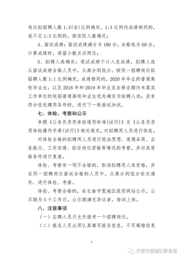 长春市宽城区公开招聘223名教师