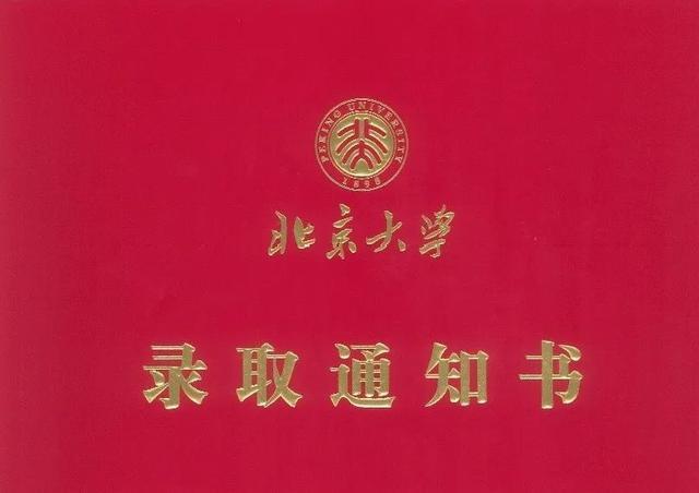 你被北大录取了!北京大学研究生录取通知书正在派件中