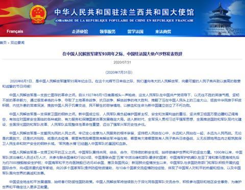 中国驻法大使:中国始终奉行防御性国防政策