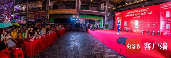 海南省家政诚信体系建设推广活动海口秀英区分会场活动在寻尝里举行