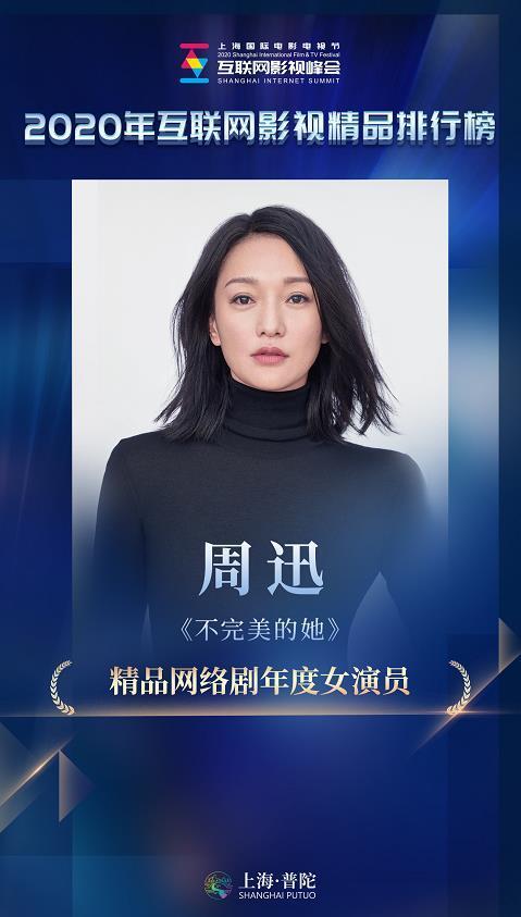 """雷佳音获上视节网络剧""""年度男演员"""",发言感谢武行兄弟"""