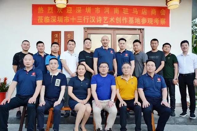 深圳市河南驻马店商会2020年上半年发展纪实报道