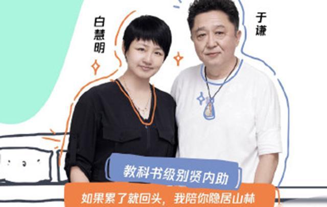 51岁于谦携妻上综艺!小10岁娇妻幸福肥明显,两人同框太有夫妻相