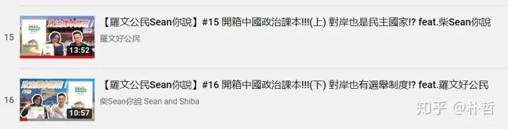 台灣人民究竟是怎麼想的? 從兩位台灣up主說起