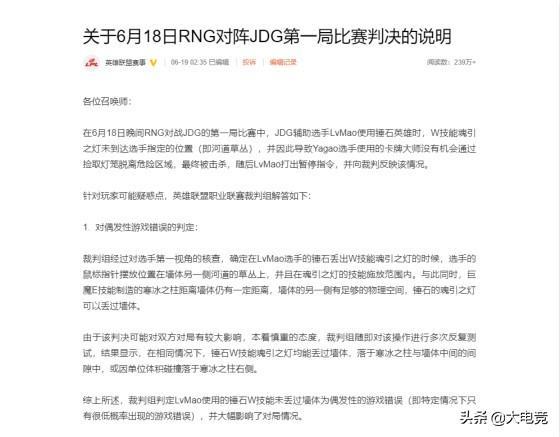 LPL官方回应RNG对战JDG暂停事件:确认为偶发性游戏错误