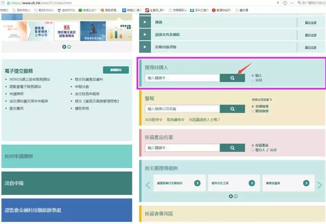 香港证监会1.2.4.9号牌简介