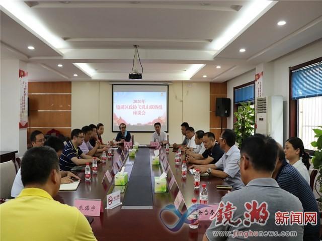 芜湖镜湖区政协调研老旧小区改造工作