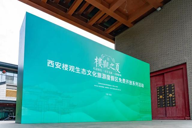 """""""楼观之夏""""生态文旅论坛今日在西安楼观生态文化旅游度假区召开"""