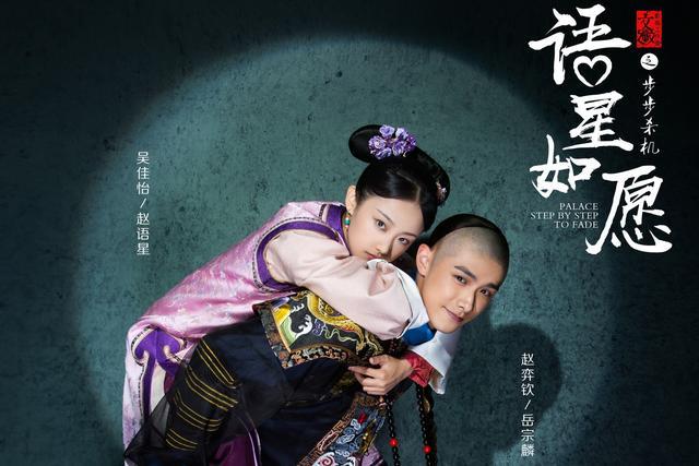 大型清宫剧《语星如愿》,吴佳怡机警可爱,赵弈钦颜值超高