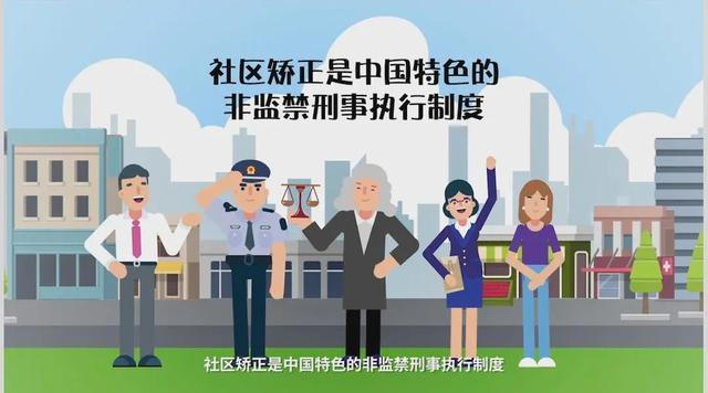 【官宣】社区矫正法主题公益广告来了