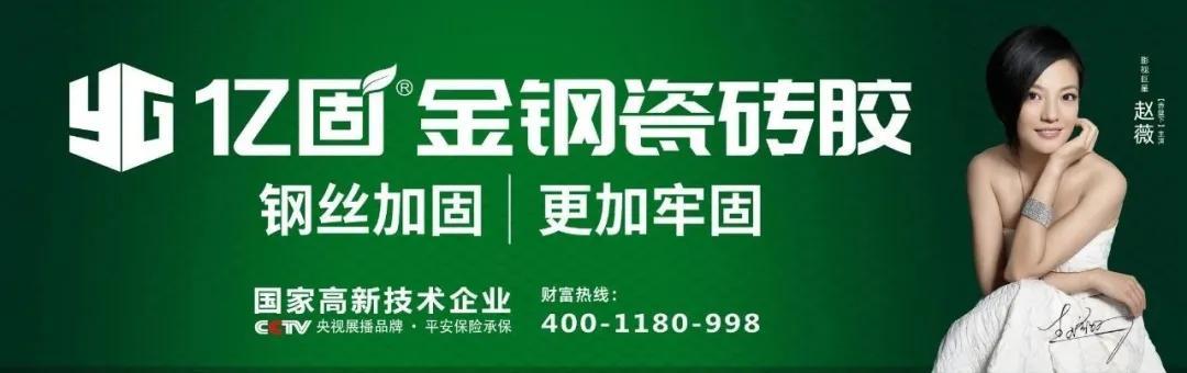 第五届(亿固杯)中国装修工匠技能大赛岩板铺贴大赛圆满成功