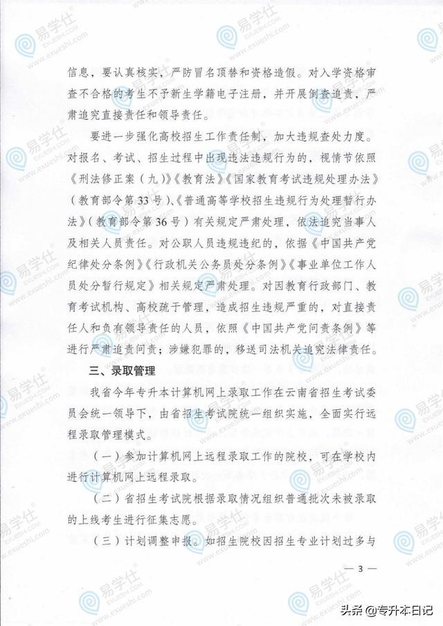 云南省招生考试院关于做好2020年专升本招生网上录取工作的通知