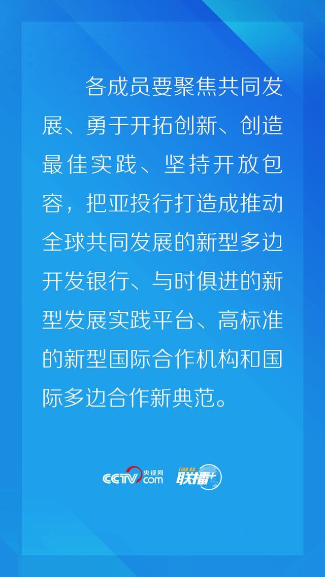 """联播+丨习近平以四""""新""""为亚投行勾画美好愿景"""