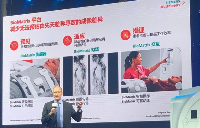 """西门子医疗发布硬核技术,新一代MR具备""""感知""""能力"""