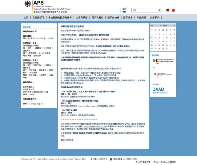 德国留学(北京审核部)签证可以预约了