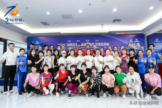 2020年石家庄市社会体育指导员培训活动开班仪式成功举办