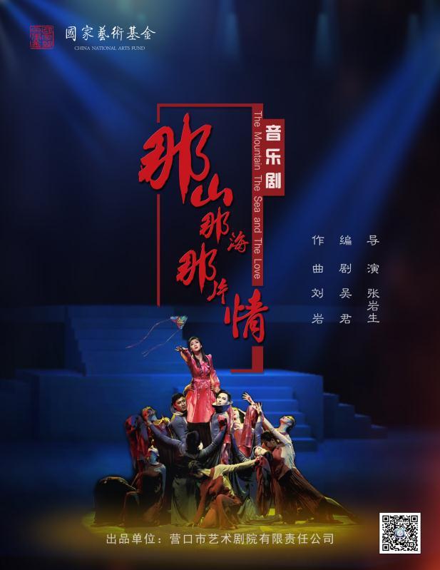 营口文旅集团:今夏再添新亮点,走进剧场看《那》剧
