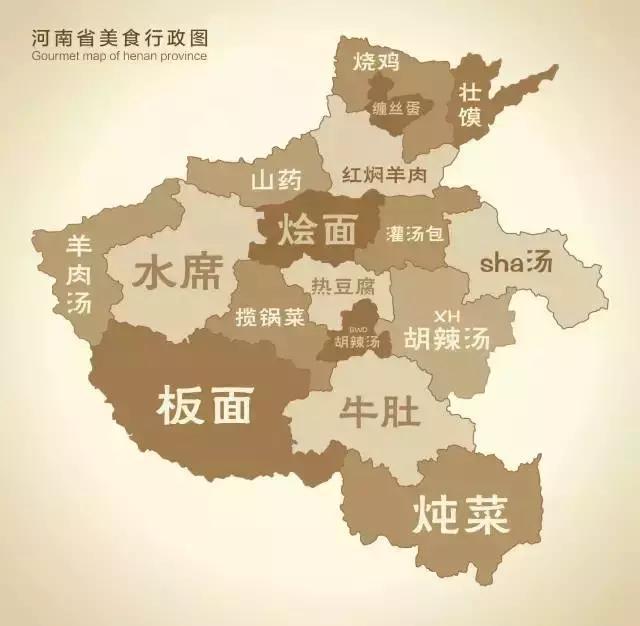 「九州风物志」河南美食地图,莫负好食光