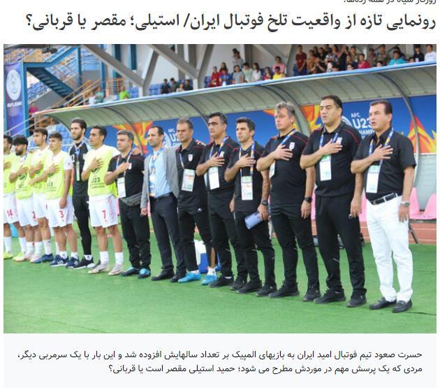 <b>90win足球比分-有被内涵到!伊朗媒体批足协没担</b>