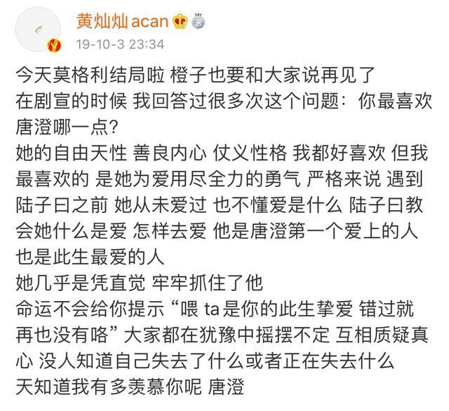 """黄灿灿《离人心上》热播""""情场小白""""剧外却很有超高双商"""