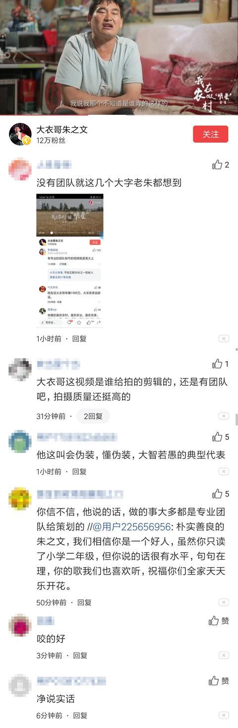大衣哥拍视频辟谣年入1500万,网友:装什么装?还不是团队请的好