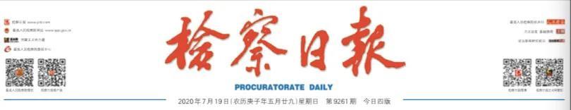 """【检察日报头版】重庆:""""保市场主体、护民营经济""""专项行动见实效"""