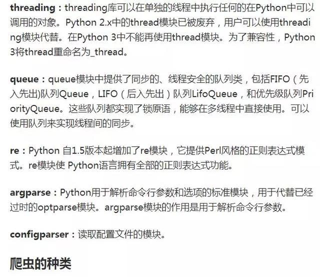 Python爬虫:手把手教你写迷你爬虫架构
