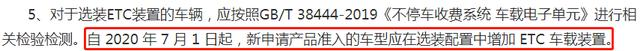 【ETC!大变化!7月1日开始!】图3