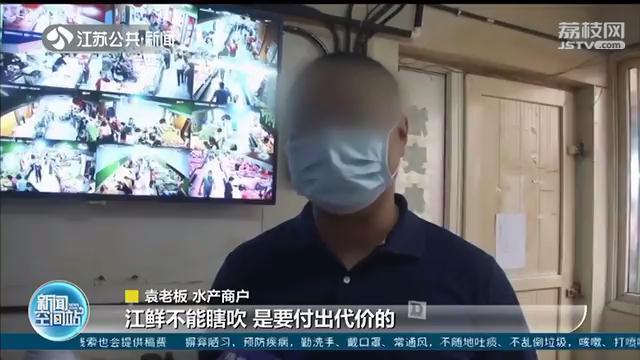 """扬州商户卖""""假江蟹""""被罚三千元 十年禁渔,""""真假""""都不能卖"""