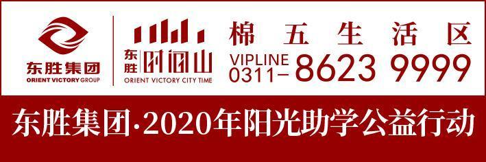 东胜集团·2020年阳光助学公益行动之高考优秀学子访谈|杜雨璇:明天又是新的一天
