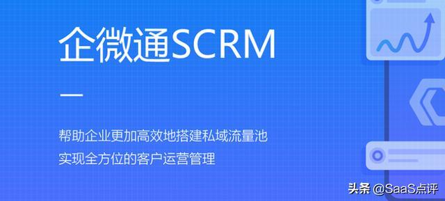 Wetool被腾讯封杀?想做私域流量,快了解这7款企业微信SCRM