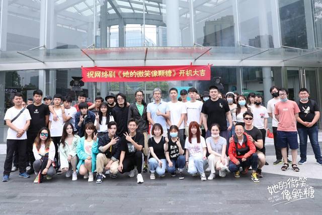 青春校园网剧《她的微笑像颗糖》在上海尚浦中心举行了开机仪式