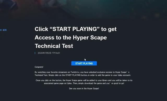 育碧吃鸡新游「超猎都市」《Hyper Scape》教你怎么注册下载